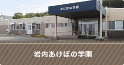 岩内あけぼの学園